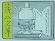 武井武雄の蔵書票